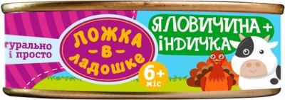 Упаковка м'ясного пюре Ложка в ладошке Яловичина + Індичка 6 шт. х 100 г (4815396001694)