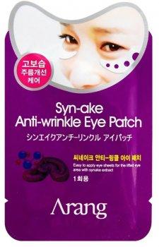 Патчі під очі антивікові Arang Syn-Ake Anti-wrinkle Eye Patch з екстрактом зміїної отрути 5 г (8809295015322)