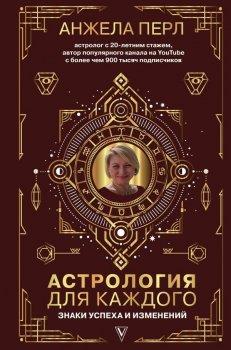 Книга Астрология для каждого. Авторы - Анжела Перл (Форс)