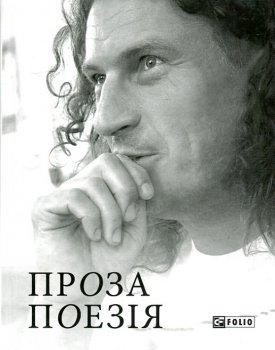 Проза + Поезія (Кузьма Скрябін) (комплект) - Скрябін Кузьма