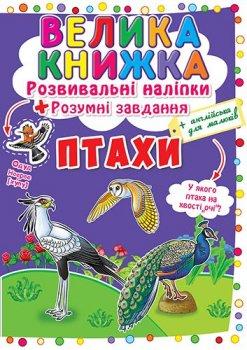 Велика книжка. Розвивальні наліпки. Розумні завдання. Птахи (9789669366573)