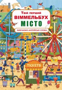 Книга-картонка Твій перший віммельбух. Місто (9789669870346)