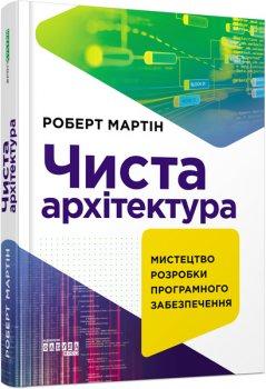 Чиста архітектура - Роберт С. Мартін (9786170952868)