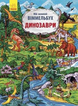 Динозаври - Caryad (9789667485559)