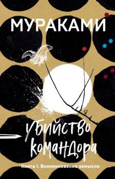 Убийство Командора. Книга 1. Возникновение замысла - Харуки Мураками (9789669931276)