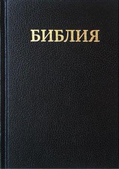 Библия 034 TBS черная карманная, формат 105х148 мм.