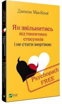 Psychopath Free. Як звільнитись від токсичних стосунків і не стати жертвою - Джексон Мак-Кензі (9789669428981)