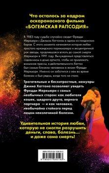 Меркьюри и я. Богемская рапсодия, любовь и котики - Джим Хаттон (9789669931948)