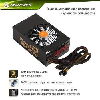 High-Power RP-1600 GD 1600W