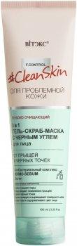 Гель-скраб-маска для лица Витэкс Clean Skin 3 в 1 от прыщей, черных точек с черным углем 100 мл (4810153027375)