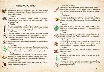 Улюблені рецепти - укладач Гуменна Л.М. (9789669358318)