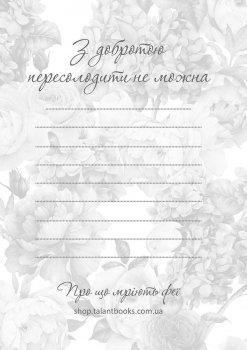 Про що мріють феї - Катерина Кулик (9789669353375)