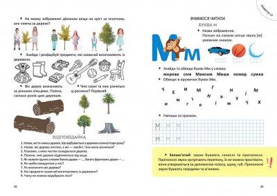 Велика книга дошкільняти - Архипова О.Д., Архипова-Дубро В.В. (9789669358387)