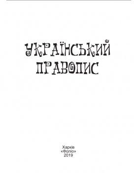 Український правопис (9789660389588)