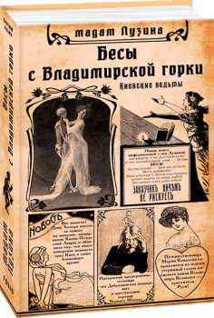 Бесы с Владимирской горки - Лузина Лада (9789660390775)