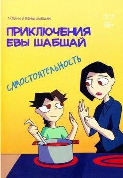 Комікс 4. Самостійність - Галина та Юхим Шабшай (4823334002348)