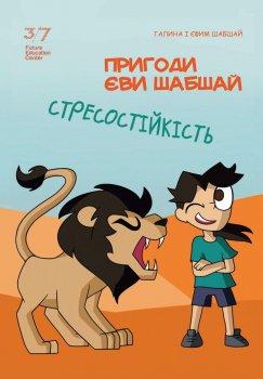 Комікс 2. Стресостійкість - Галина та Юхим Шабшай (4823334002382)
