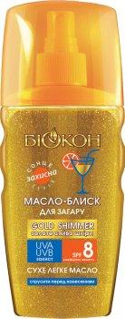 Масло-блеск для загара Биокон Gold Shimmer SPF-8 160 мл (4820160038578)