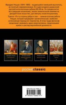 По ту сторону добра и зла - Фридрих Ницше (9789669933089)