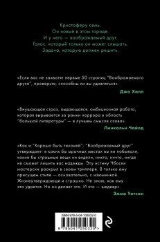 Воображаемый друг - Чбоски Стивен (9789669931801)