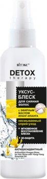 Антиоксидантный уксус-блеск Вітэкс Detox Therapy для сияния волос с эфирным маслом иланг-иланга 145 мл (4810153028389)