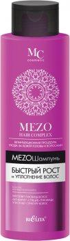 Мезошампунь Bielita Mezo Hair Complex Быстрый рост и уплотнение волос 520 мл (4810151023621)