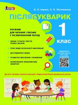Післябукварик. 1 клас - посібник для читання і письма (9789661789219)