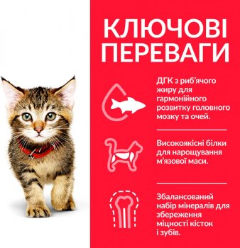Сухой корм для котят Hill's Science Plan Kitten с тунцом
