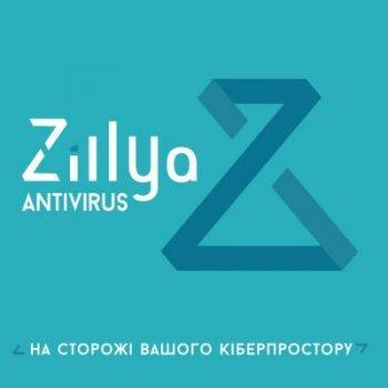 Антивирус Zillya! Антивирус для бизнеса 58 ПК 2 года новая эл. лицензия (ZAB-2y-58pc)