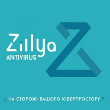Антивирус Zillya! Антивирус для бизнеса 60 ПК 2 года новая эл. лицензия (ZAB-2y-60pc)
