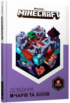 Minecraft Довідник чарів та зілля - Стефані Мілтон (9786177688470)