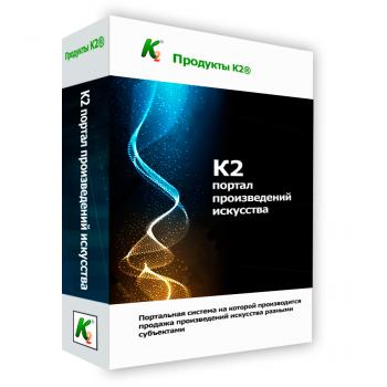 Программный продукт К2 портал произведений искусства