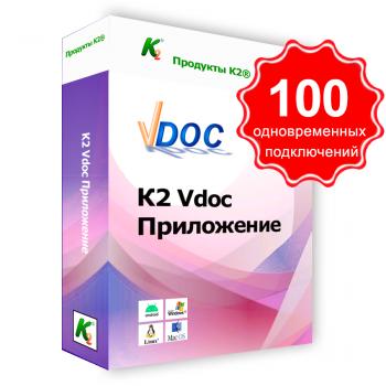 Программный продукт К2 Vdoc документооборот приложение. 100 одновременных подключений.