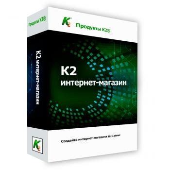 Программный продукт К2 интернет-магазин