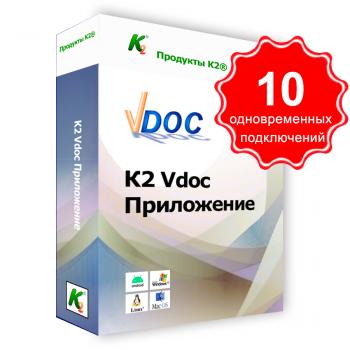 Программный продукт К2 Vdoc документооборот приложение. 10 одновременных подключений.