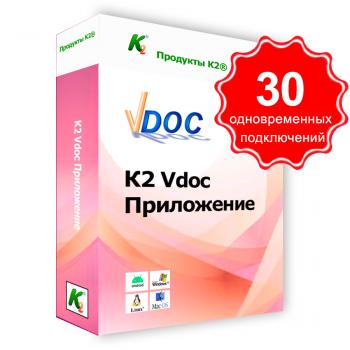 Программный продукт К2 Vdoc документооборот приложение. 30 одновременных подключений.