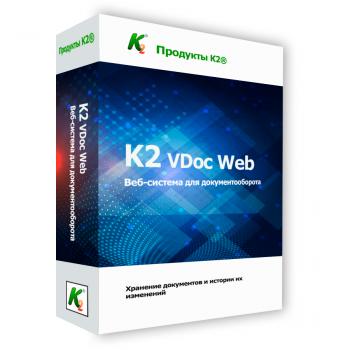 Программный продукт К2 Vdoc документооборот Web