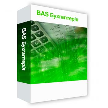 Программный продукт BAS Бухгалтерія