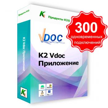 Программный продукт К2 Vdoc документооборот приложение. 300 одновременных подключений.