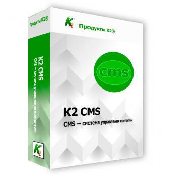 Программный продукт К2 CMS