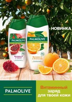 Гель-крем для душа Palmolive Натурэль Витамин С и Апельсин 750 мл (8718951317468)
