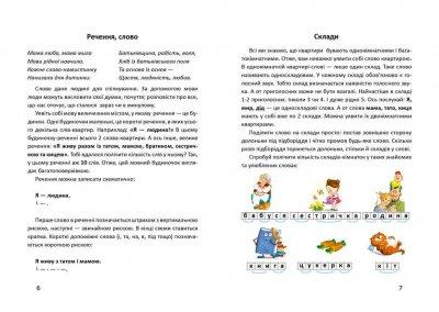 Буквар - Яковенко Любов (9789669358967)