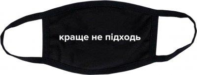 Защитная маска для лица Manatki многоразовая однослойная Краще не підходь (п5011) (2000000174259)