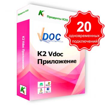 Программный продукт К2 Vdoc документооборот приложение. 20 одновременных подключений.