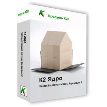 Программный продукт К2 Ядро