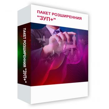 """Програмний продукт BAS ПАКЕТ РОЗШИРЕННИЯ """"ЗУП+"""""""