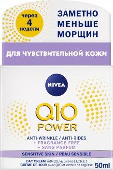 Дневной крем против морщин Nivea Q10 Power для чувствительной кожи лица 50 мл (56594013018)