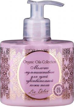 Молочко для тела Liv Delano Org Oils мультиактивное для сухой чувствительной кожи 300 г (4811248004622)