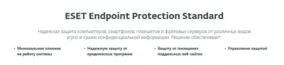 Антивирус ESET Endpoint Protection Standard 50-99 ПК (Минимальный заказ 50 шт.)