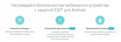 Антивірус ESET Mobile Security 2-24 ПК (Мінімальне замовлення 2 шт)
